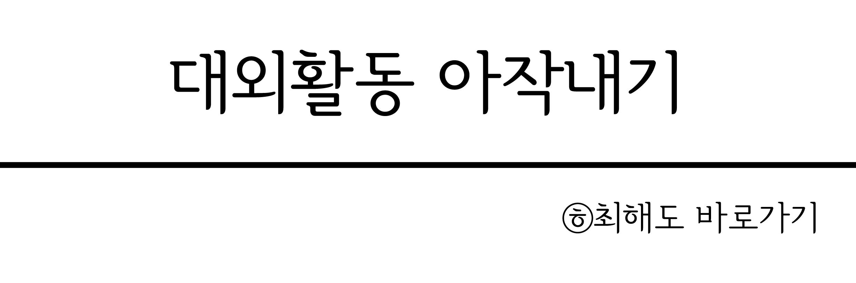 [최해도의 대외활동 아작내기] 종료 후