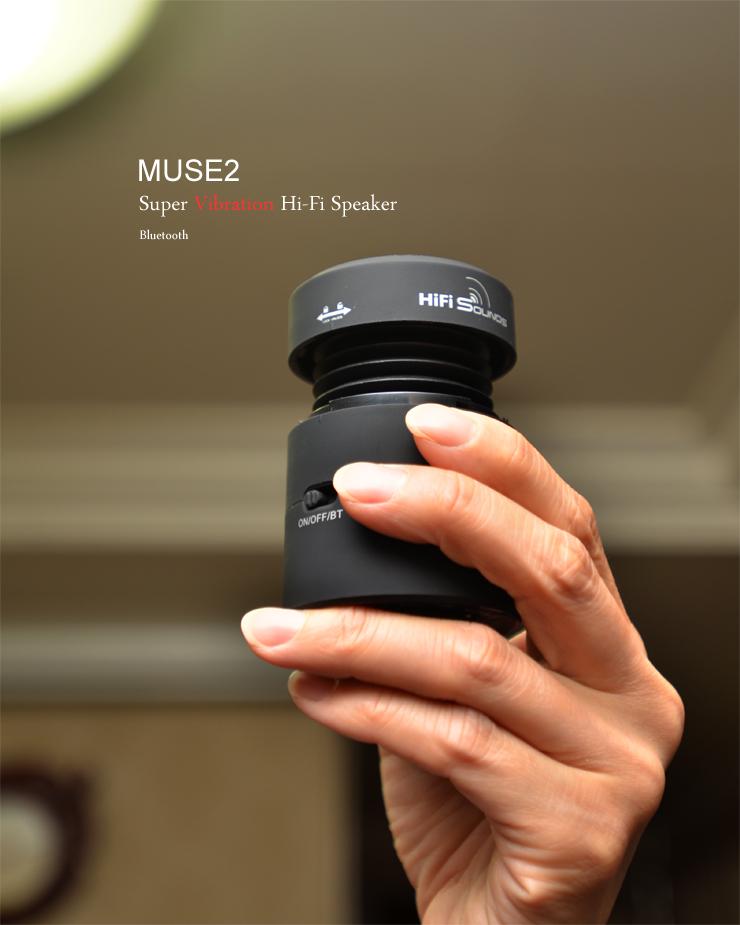 하이파이 사운드 - 뮤즈2 블루투스 진동 사운드 시스템