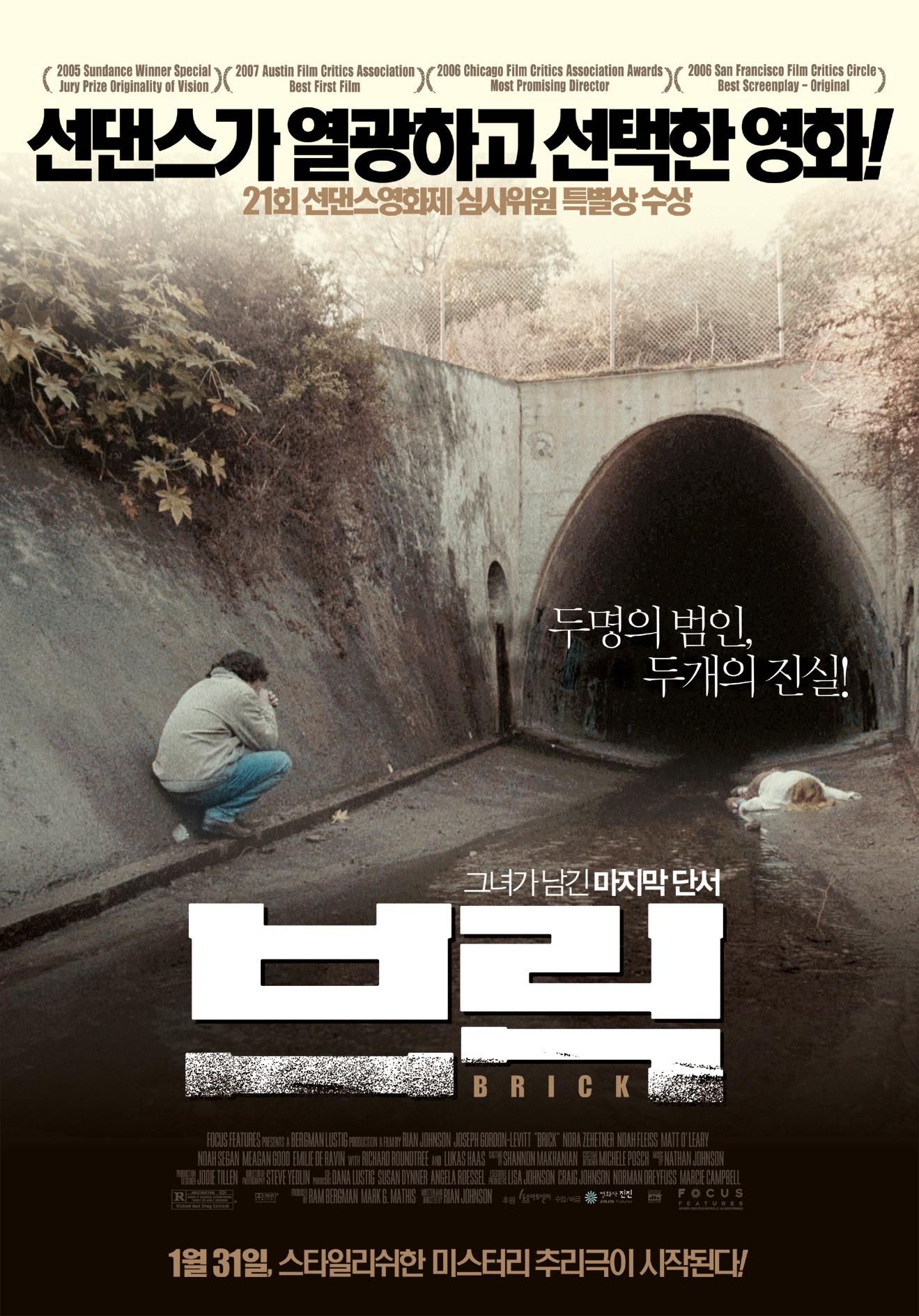 [영화] 브릭 brick _ 2012.8.1