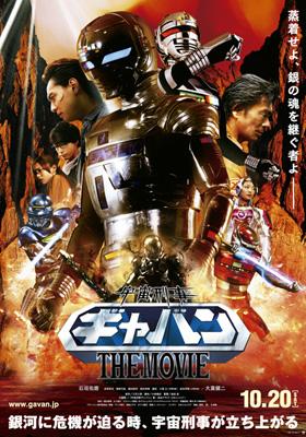극장판 '우주형사 갸반 THE MOVIE' 포스터와 추가 ..