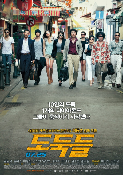 '도둑들' 역대 한국영화 6번째 1000만명 돌파