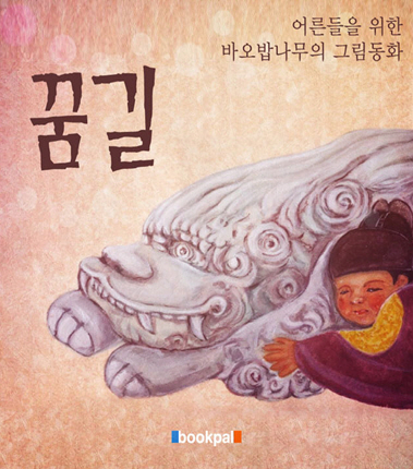어른들을 위한 바오밥나무의 그림동화 [꿈길]-무료..