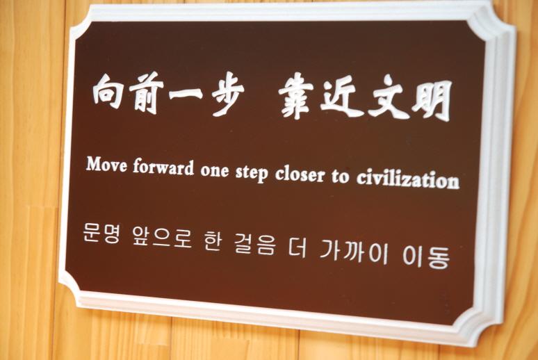 중국어를 한국어로 번역한 틀린 사례
