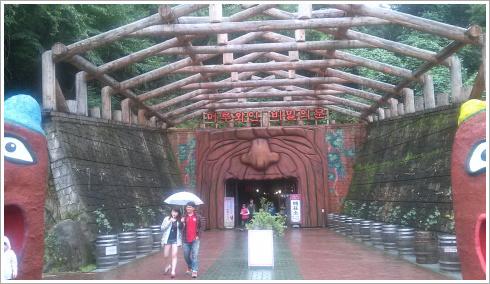 무주 머루 와인 동굴