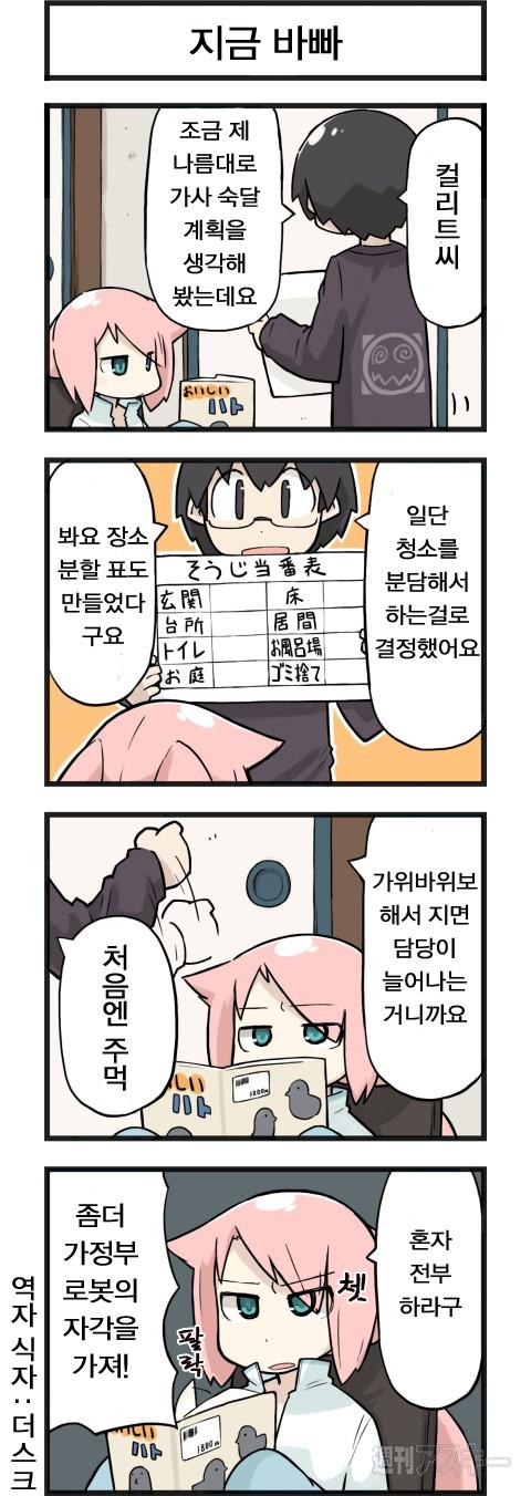 코믹『그와 컬리트』 제 5화