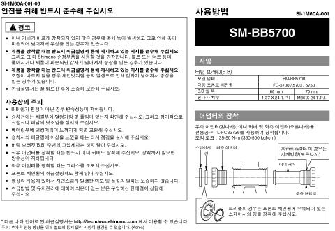 SHIMANO 105 구동계 메뉴얼