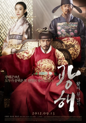 [영화] 광해, 왕이 된 남자