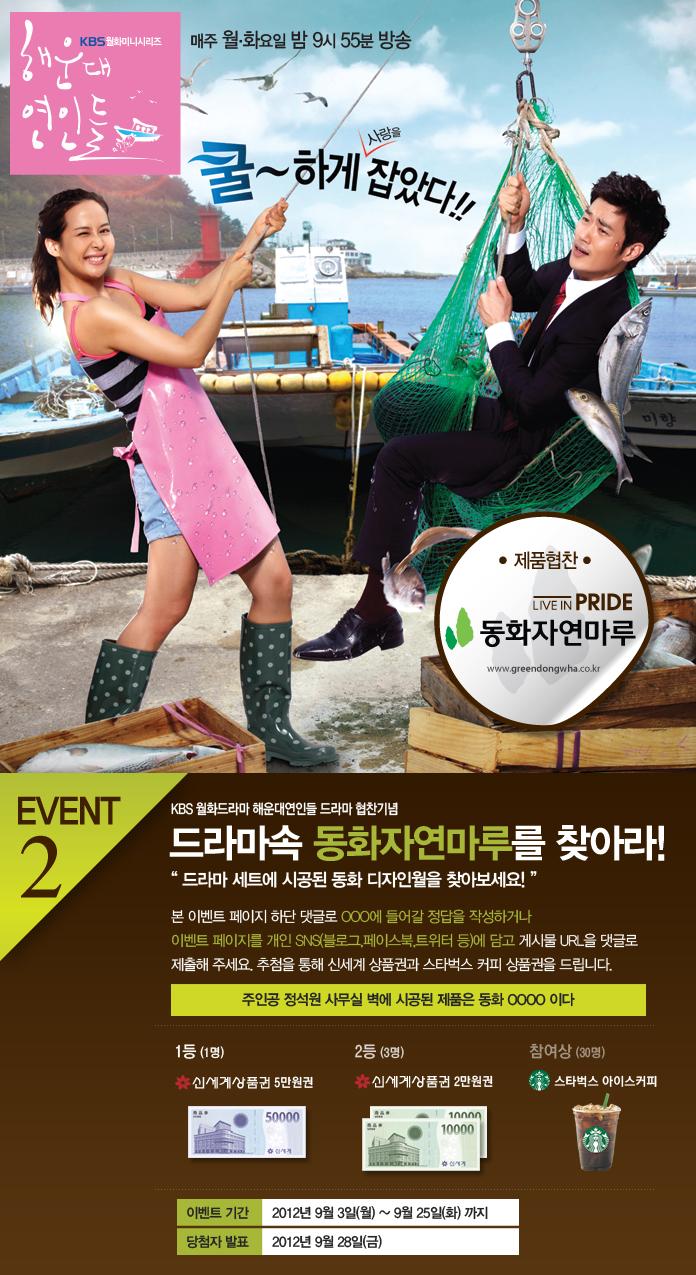 <동화자연마루> 해운대연인들 협찬기념 EVENT