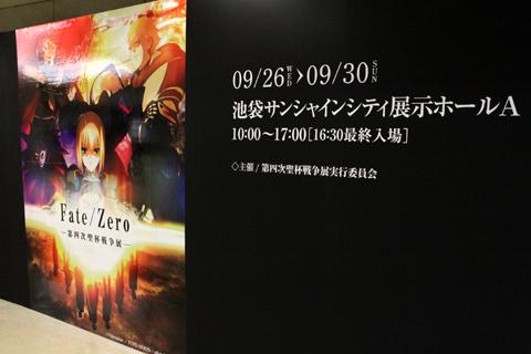 '페이트 제로 - 제 4차 성배 전쟁 전시회' 도쿄 이벤..