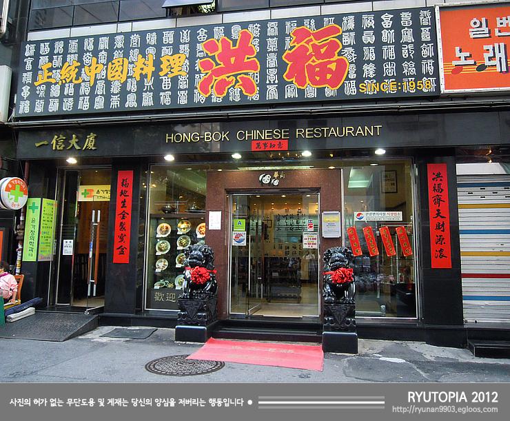 2012-399. 옛날 스타일의 중국요리를 맛보는 차이니..