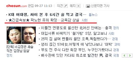 조선일보 : 야- 기분조타!