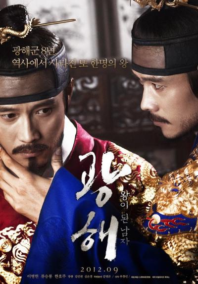 광해, 왕이 된 남자 - 배우들의 힘