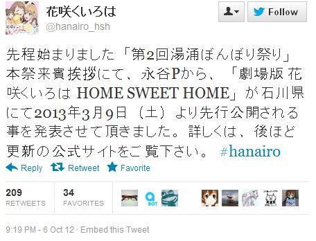 극장판 '꽃피는 이로하' 최초 공개일은 2013년 3월 9일..