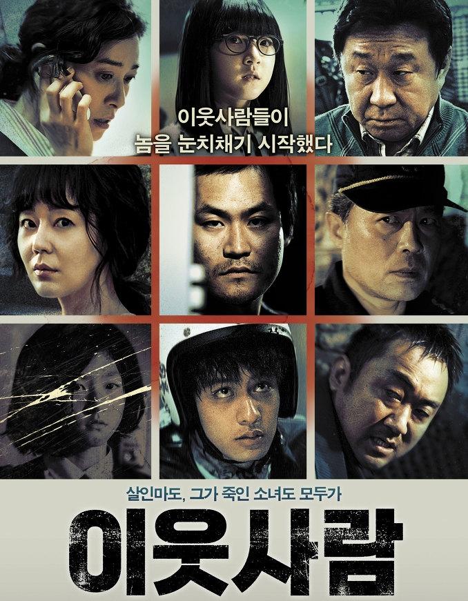 이웃사람(2012)