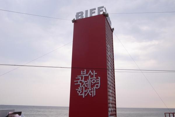 2012 부산국제영화제