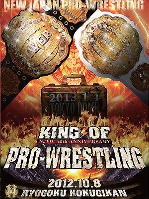 NJPW 2012 King Of Pro Wrestling iPPV 레슬링 옵저..