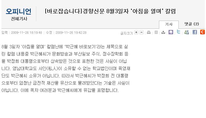 저장용 박정희,박근혜,정수장학회,mbc,영..