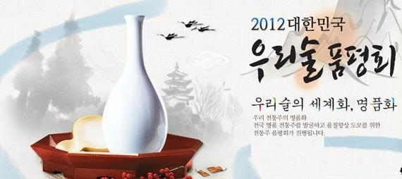 2012년 우리술 품평회가 열립니다