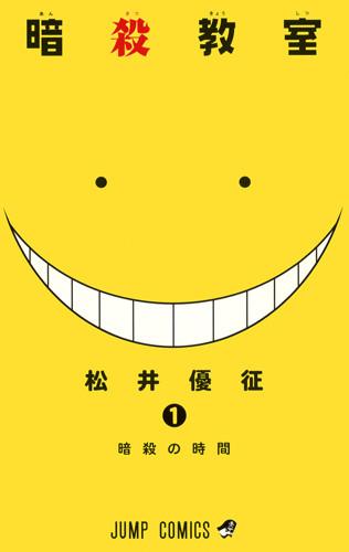 '암살교실' 코믹스 단행본 제 1권 표지 그림이랍니다.